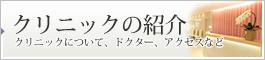 KM新宿クリニックの紹介