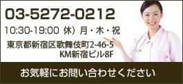 美容皮膚科のKM新宿クリニック