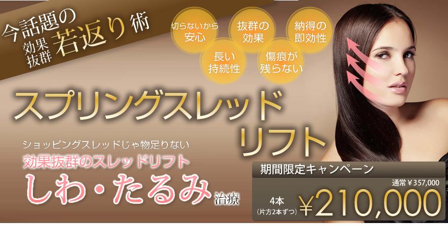 スプリングスレッドリフト、たるみ、しわ解消は東京のKM新宿クリニック